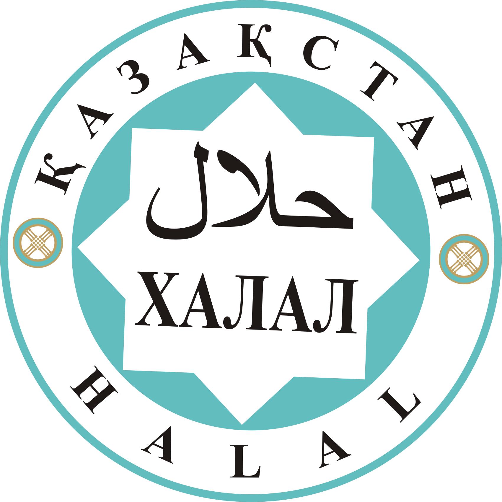 Ассоциация Халал индустрии Казахстана